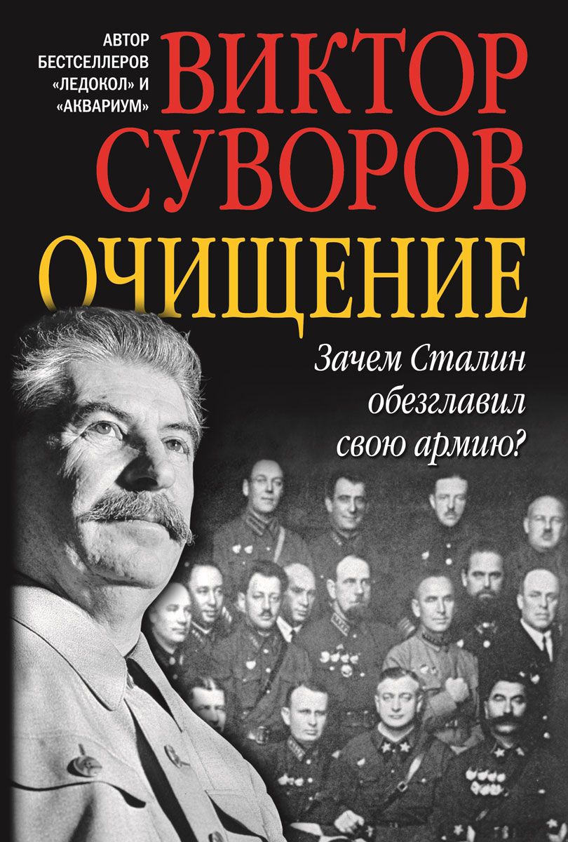 Виктор Суворов Очищение. Зачем Сталин обезглавил свою армию?