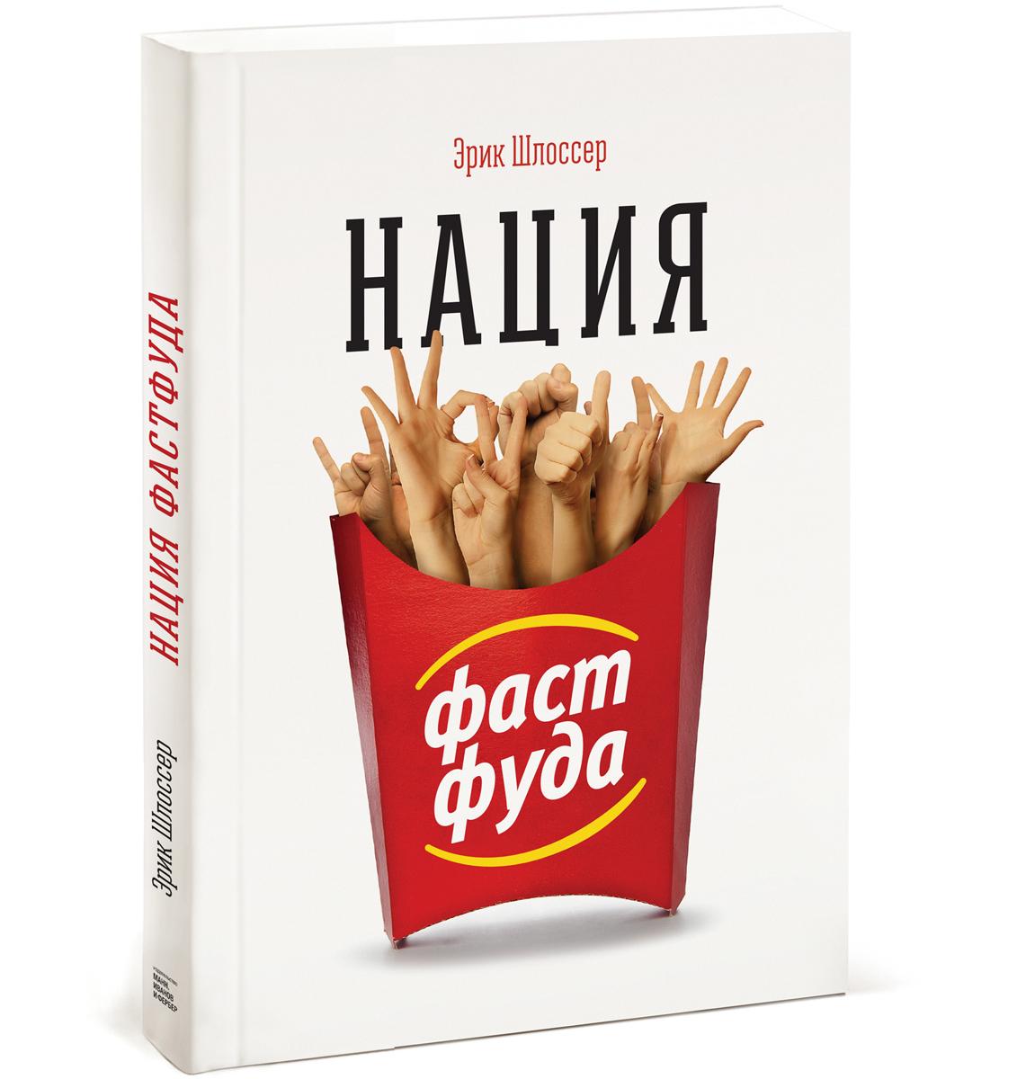 Эрик Шлоссер Нация фастфуда