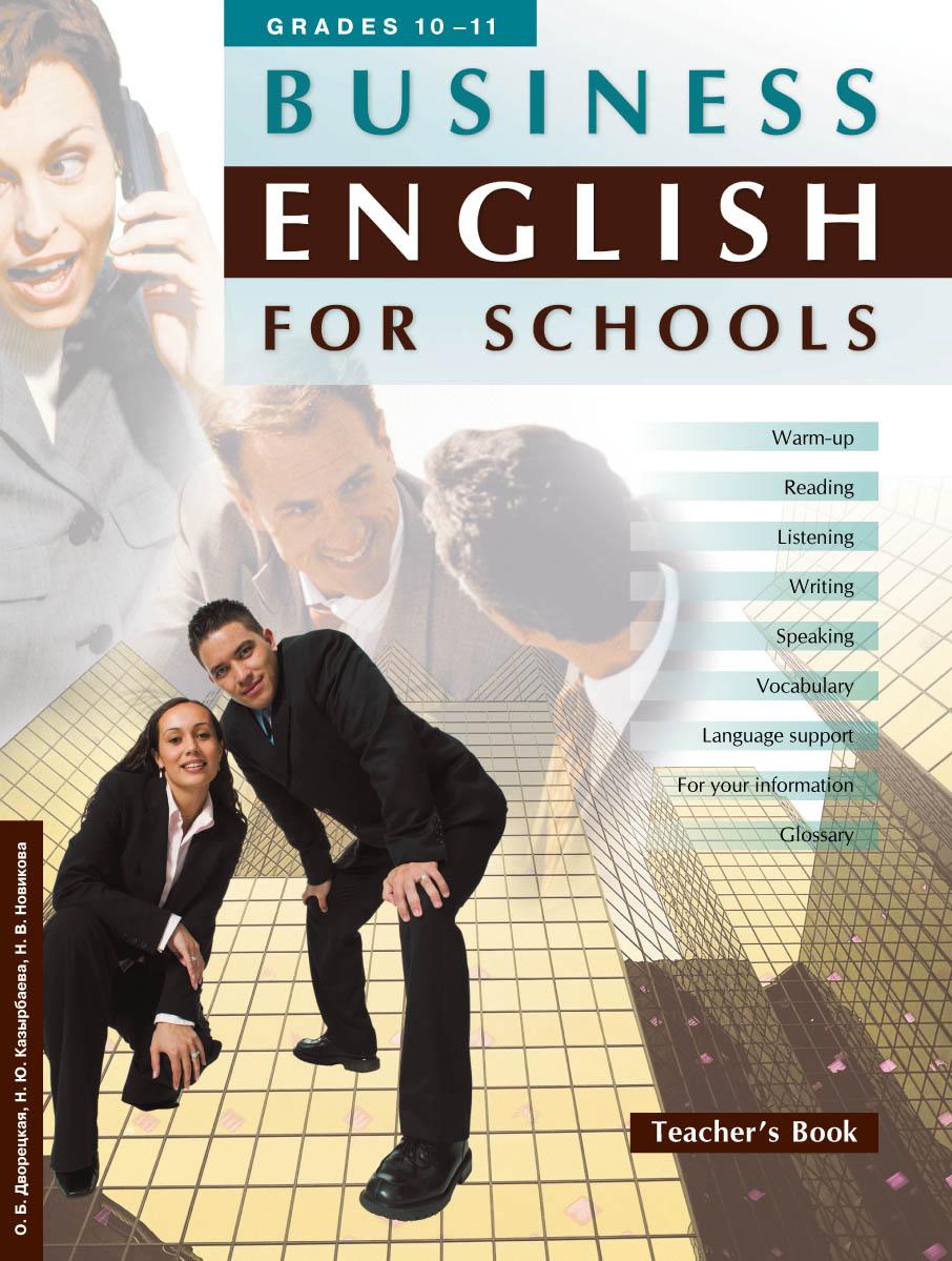 Business English for Schools: 10-11 Crades: Teacher's Book / Английский язык. 10-11 классы. Книга для учителя к учебному пособию Деловой английский для школы