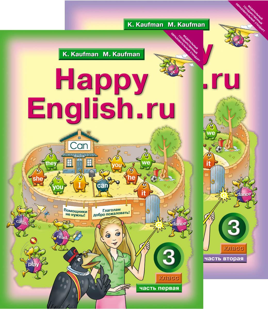 happy english 3 класс решебник