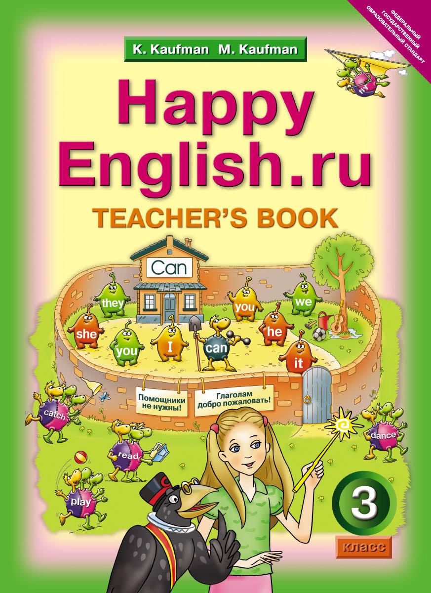 К. И. Кауфман, М. Ю. Кауфман Happy English.ru 3: Teacher's Book / Английский язык. Счастливый английский.ру. 3 класс. Книга для учителя