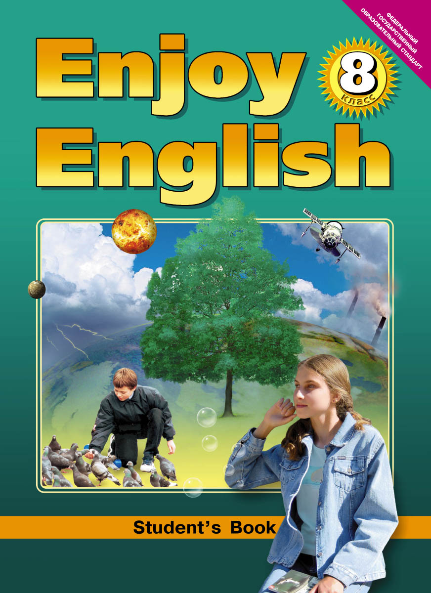 Решебник учебнику английского enjoy english