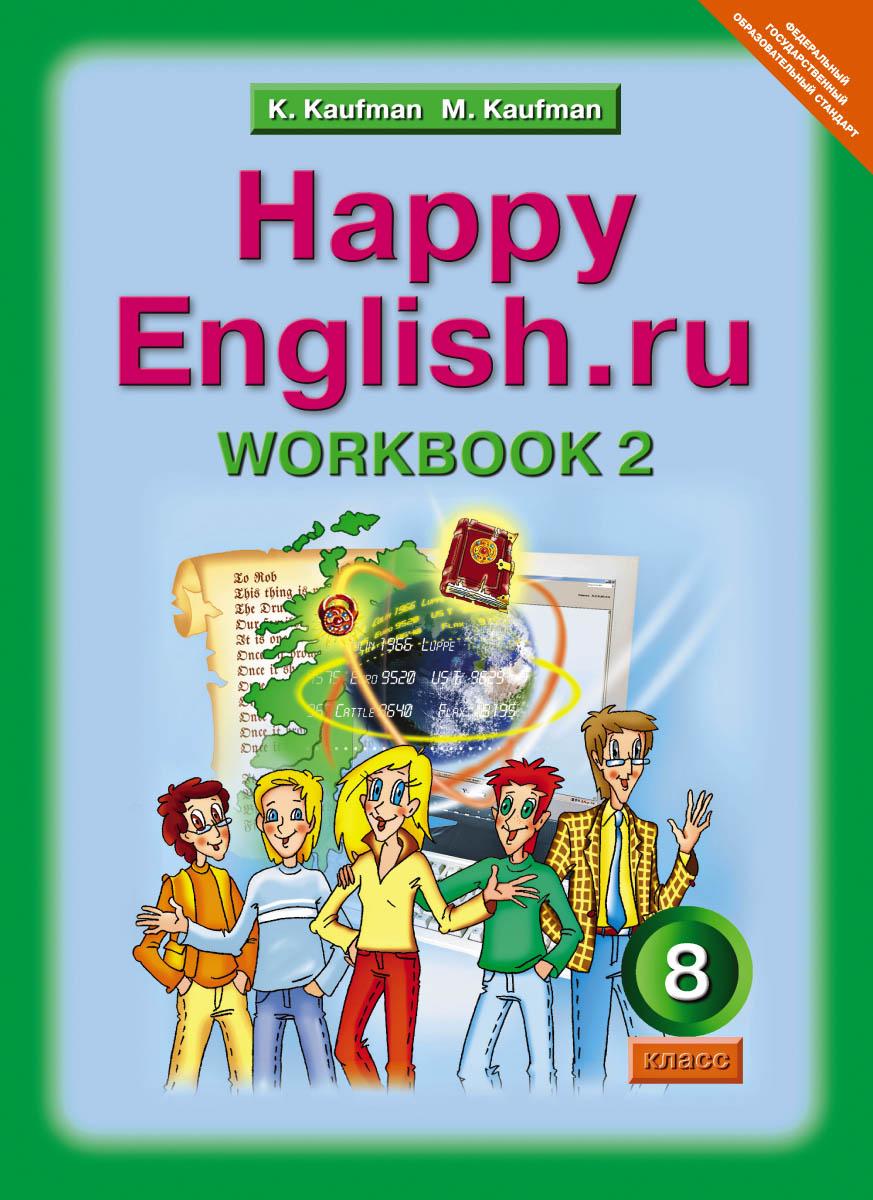 K. Kaufman, M. Kaufman Happy English.ru 8: Workbook 2 / Английский язык. Счастливый английский.ру. 8 класс. Рабочая тетрадь №2 matrix 7 workbook новая матрица английский язык 7 класс рабочая тетрадь