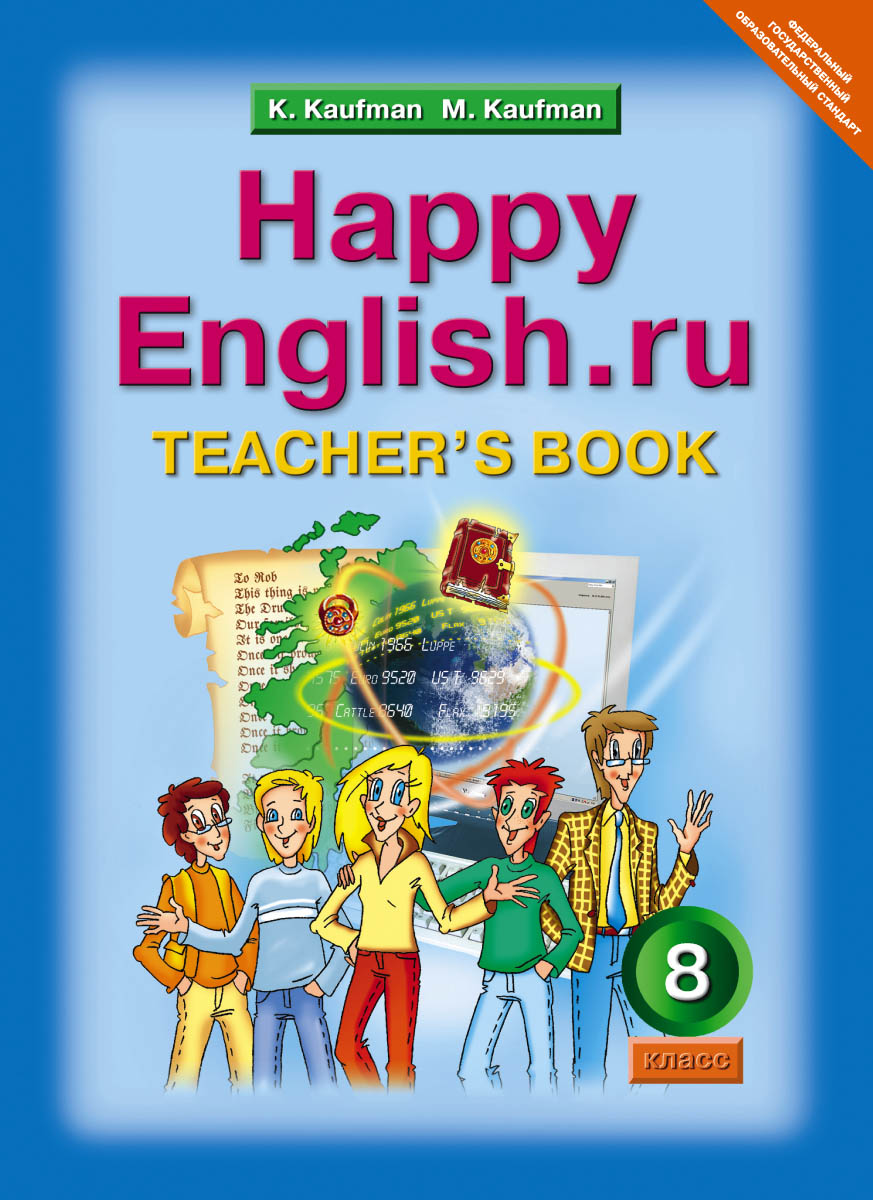 K. Kaufman. M. Kaufman Happy English.ru 8: Teacher`s book / Английский язык. 8 класс. Книга для учителя target score teacher s book