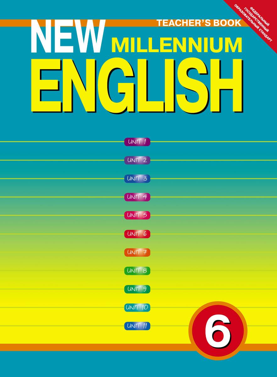 New Millennium English 6: Teacher's Book / Английский язык нового тысячелетия. 6 класс. Учебно-методическое пособие
