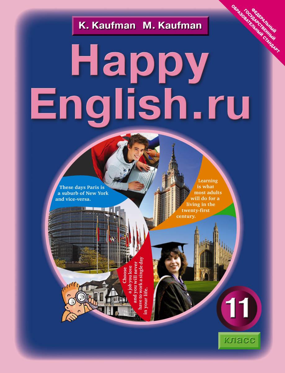 Класс книга для хэппи учителя 6 инглиш гдз