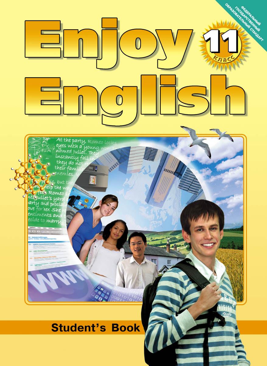 М. З. Биболетова, Е. Е. Бабушис, Н. Д. Снежко Enjoy English 11: Student`s Book /Английский с удовольствием. 11 класс. Учебник