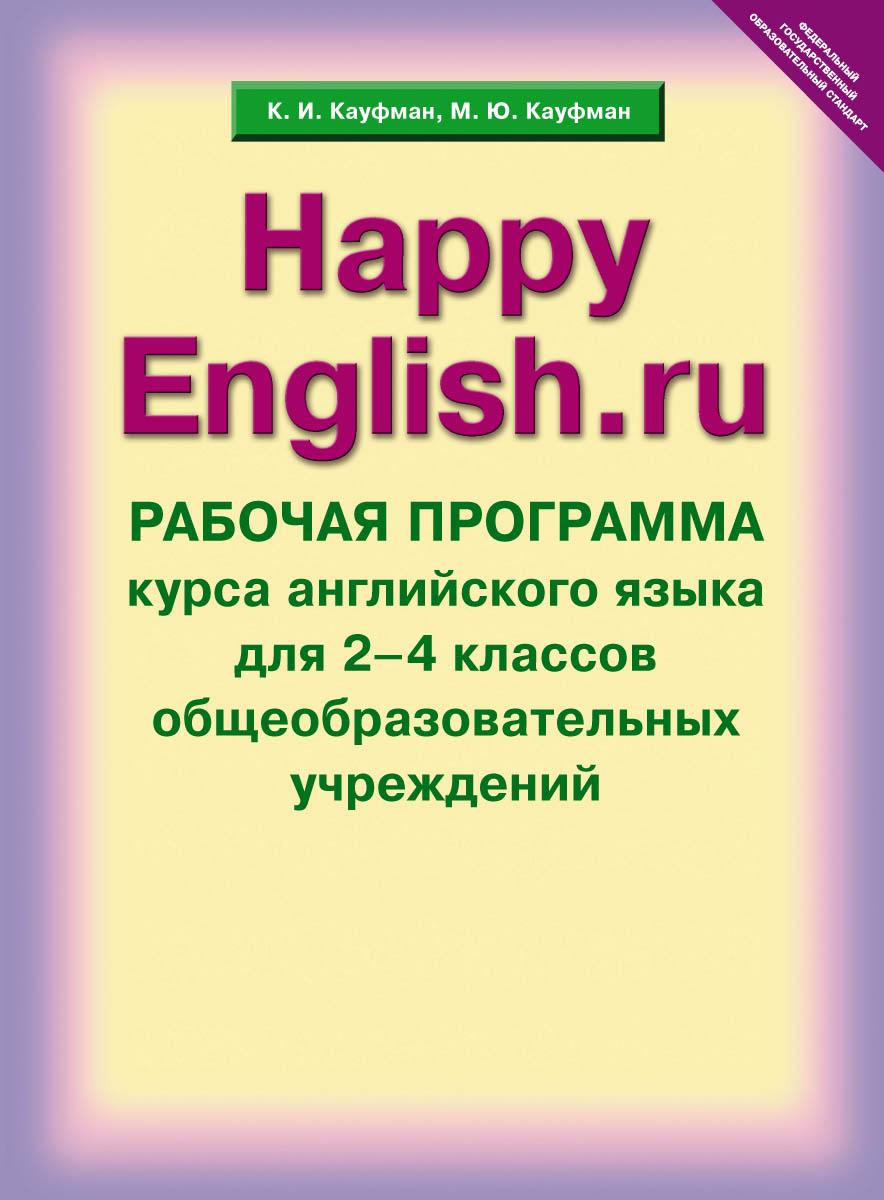 К. И. Кауфман, М. Ю. Кауфман Happy English.ru / Счастливый английский.ру». 2-4 классы. Рабочая программа курса английского языка английский язык 2 4 классы рабочая программа ритм фгос