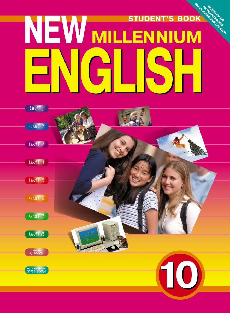 учебник new millennium english 10