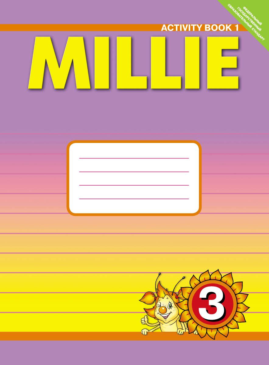 Millie 3: Activity Book 1 / Английский язык. Милли. 3 класс. Рабочая тетрадь №1. Учебное пособие fairyland 3 activity book beginner рабочая тетрадь
