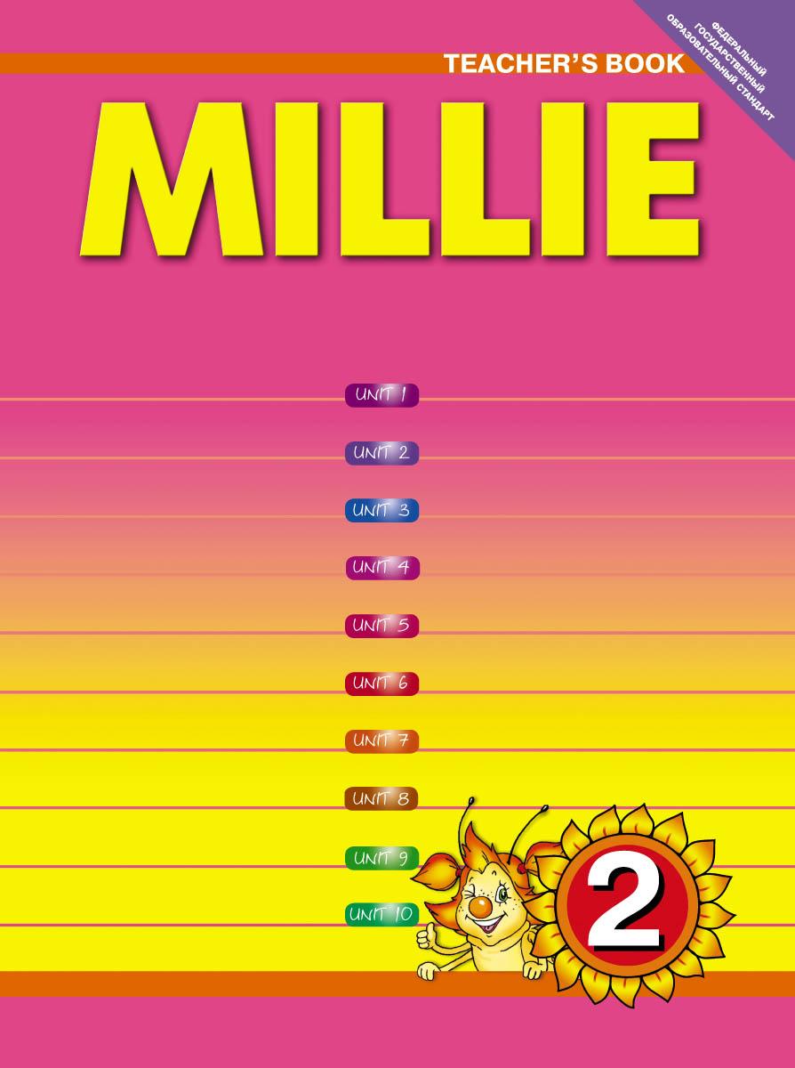 Millie 2: Teacher's Book / Английский язык. Милли. 2 класс. Книга для учителя