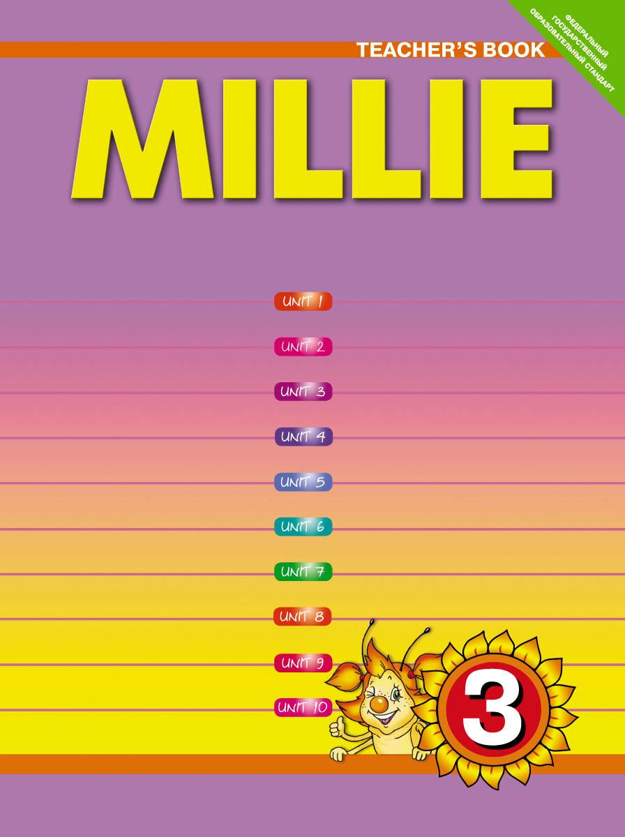 Millie 3: Teacher's Book / Английский язык. Милли. 3 класс. Учебно-методическое пособие