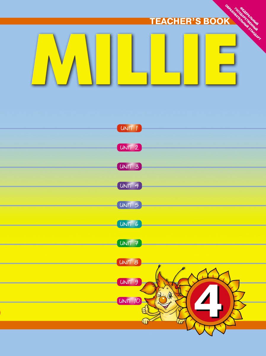 Millie 4: Teacher's Book / Английский язык. Милли. 4 класс. Учебно-методическое пособие