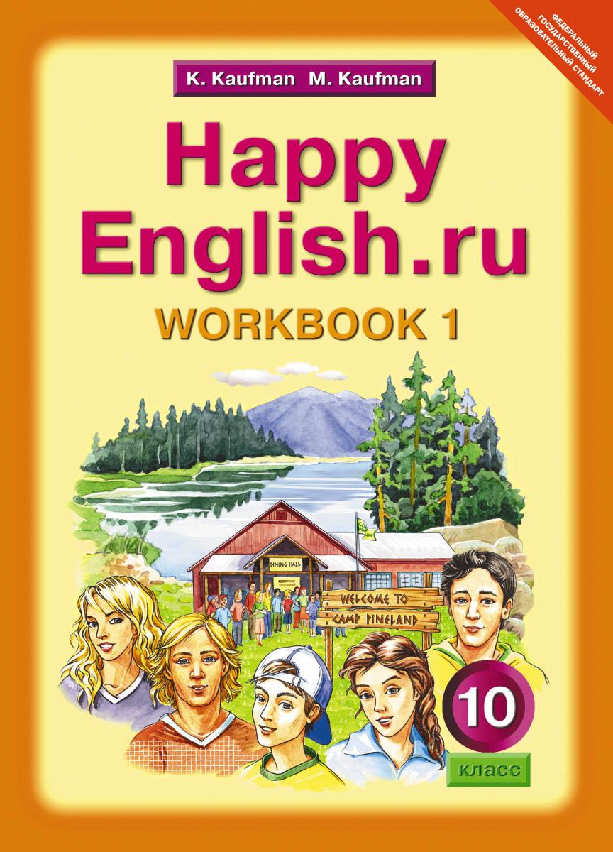 Скачать Happy English.ru 10: Workbook 1 / Английский язык. Счастливый английский.ру. 10 класс. быстро