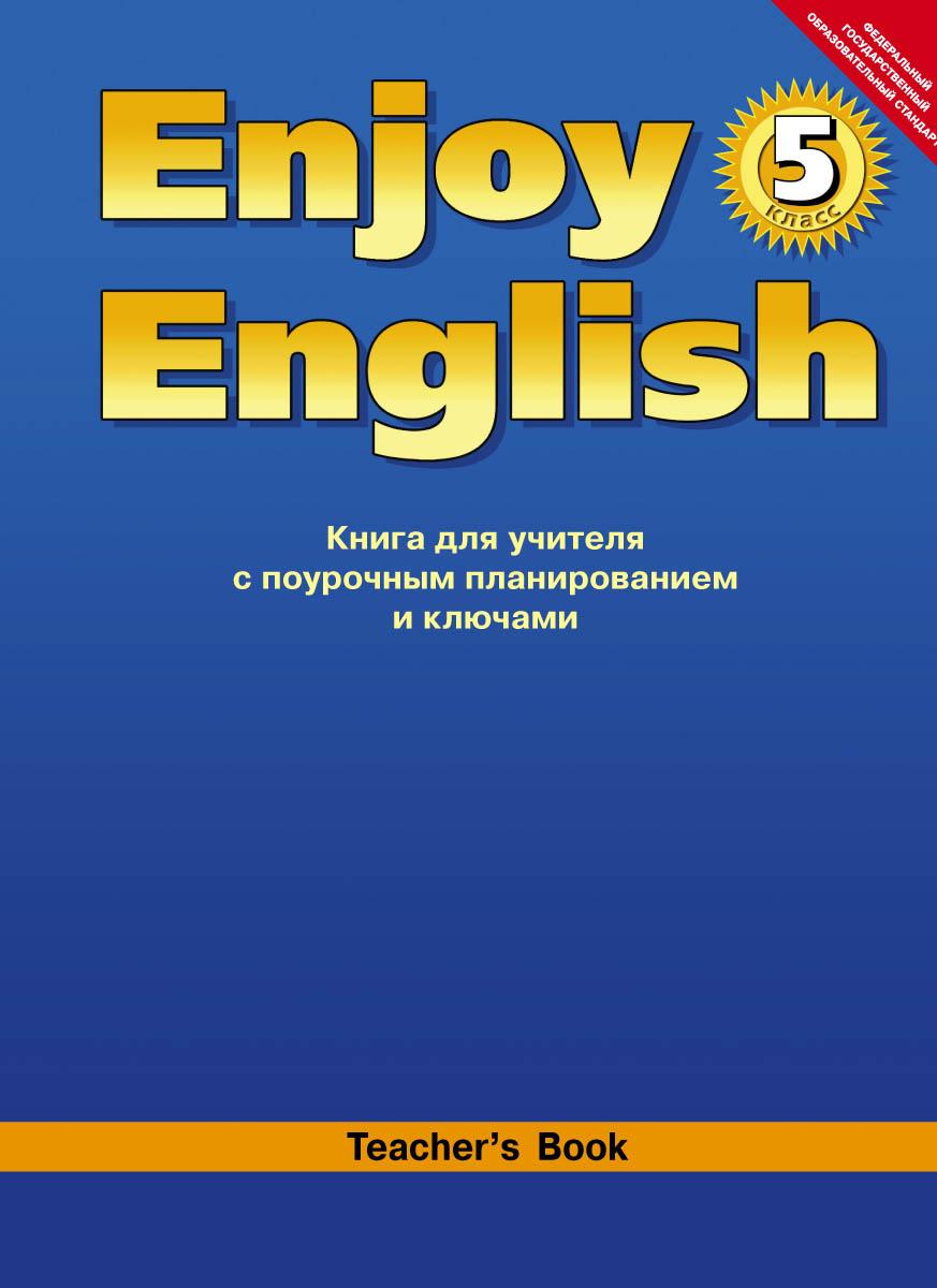 Enjoy English 5: Teacher's Book / Английский с удовольствием. 5 класс. Книга для учителя с поурочным планированием и ключами
