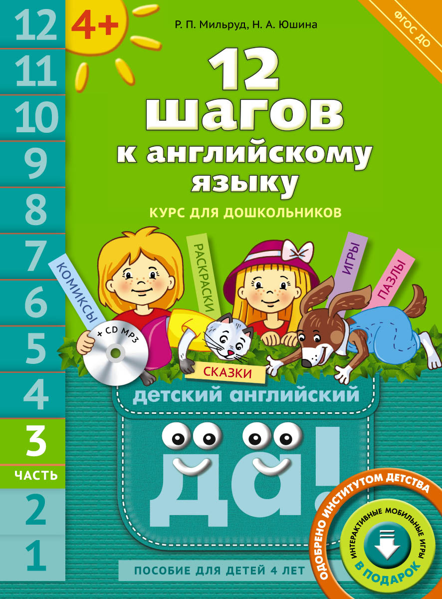 Р. П. Мильруд, Н. А. Юшина 12 шагов к английскому языку. Курс для дошкольников. Пособие для детей 4 лет с книгой для воспитателей и родителей. В 12 частях. Часть 3 (+ CD)