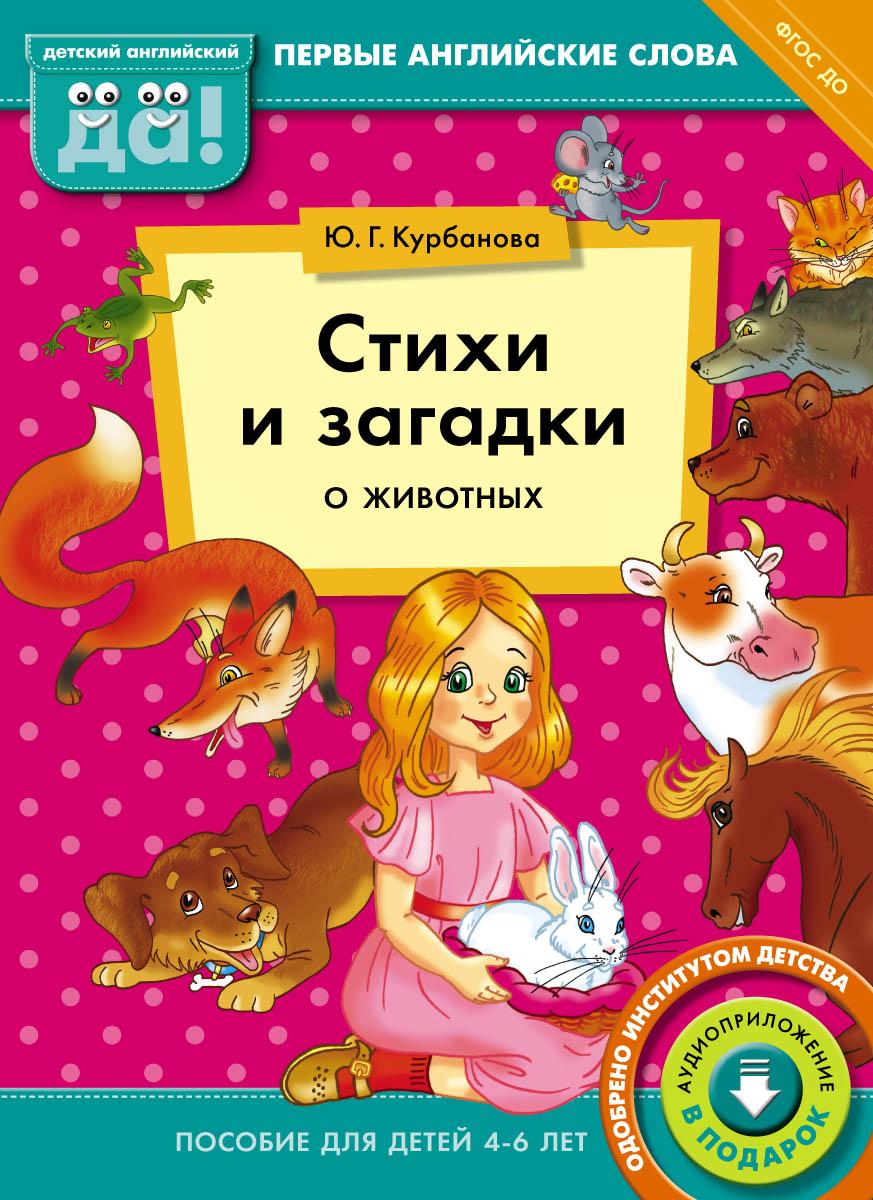 Стихи и загадки о животных. Пособие для детей 4-6 лет
