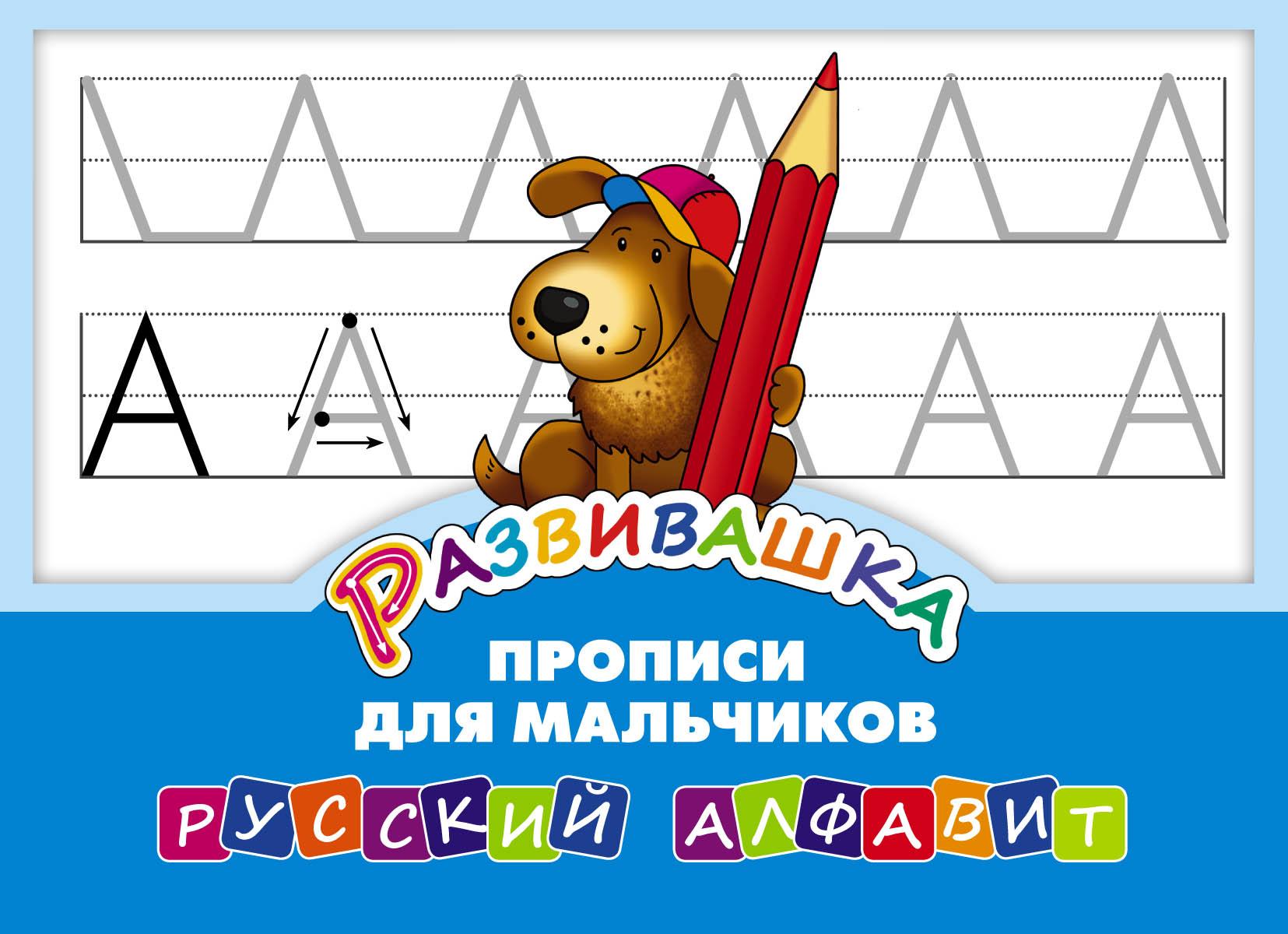 Развивашка. Прописи для мальчиков. Русский алфавит прописи для мальчиков наклейки