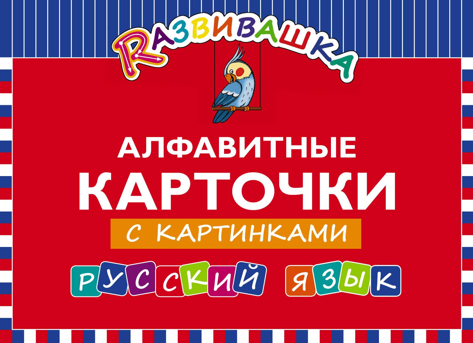 Развивашка. Алфавитные карточки с картинками. Русский язык webmoney карточки в туле