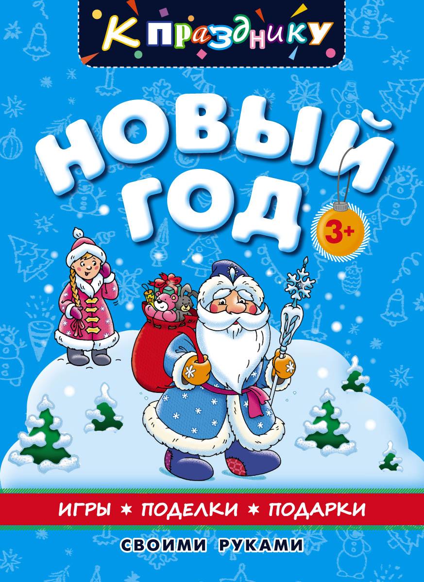 Новый год иолтуховская е а волшебная зима 3d зендудлы к новому году и рождеству объемные украшения и подарки своими руками isbn 978 5 699 88092 8