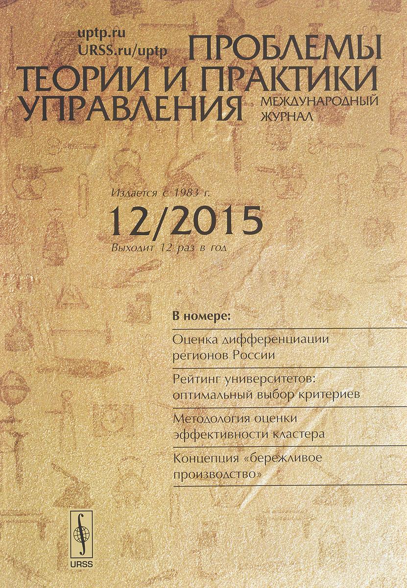 Проблемы теории и практики управления, №12, 2015 проблемы теории и практики управления 1 2015