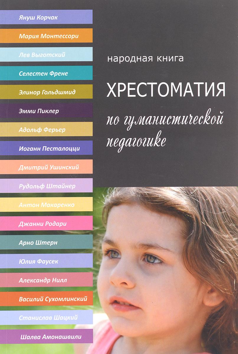 Елена Хилтунен Хрестоматия по гуманистической педагогике