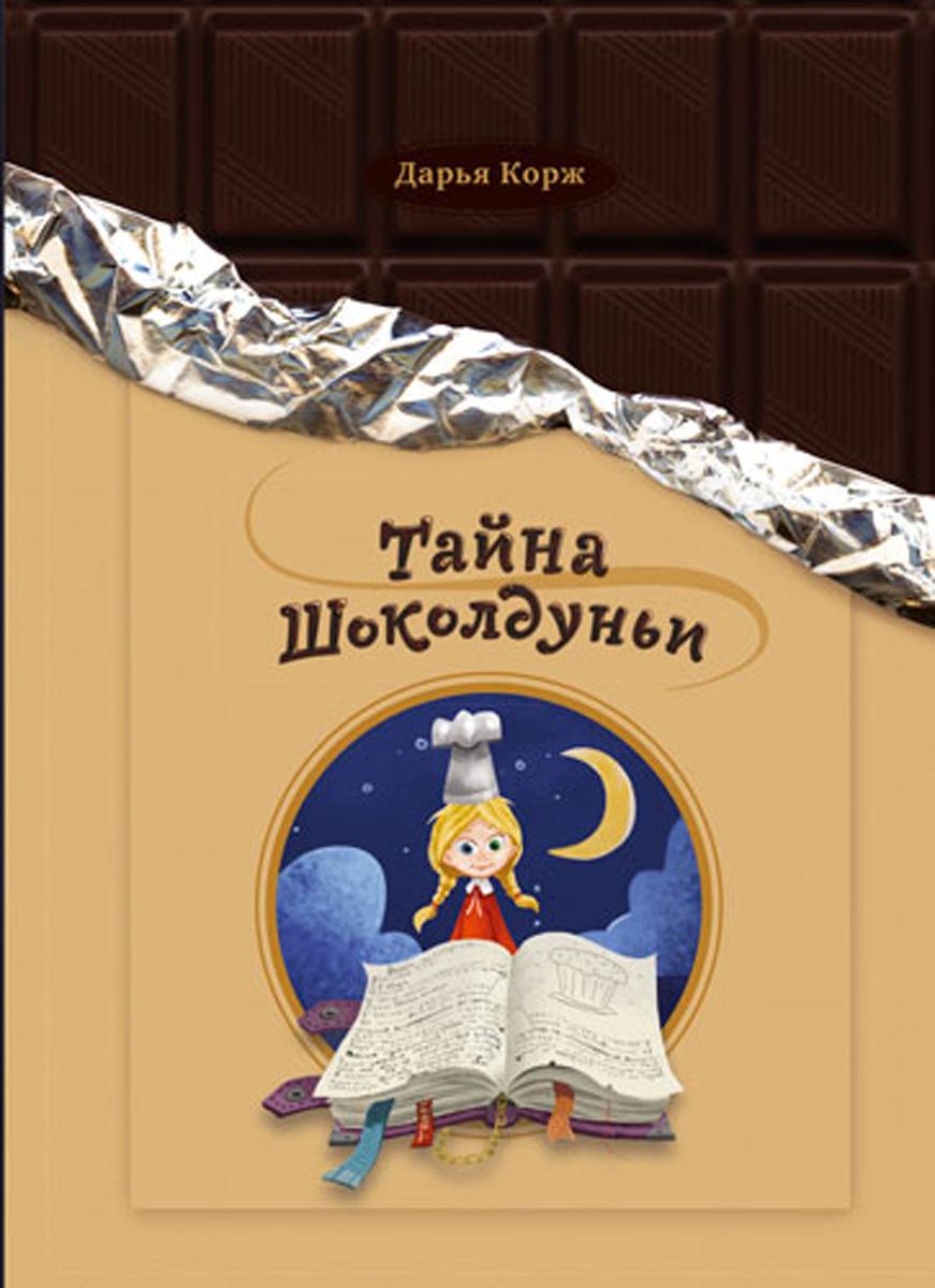 Дарья Корж Тайна Шоколдуньи