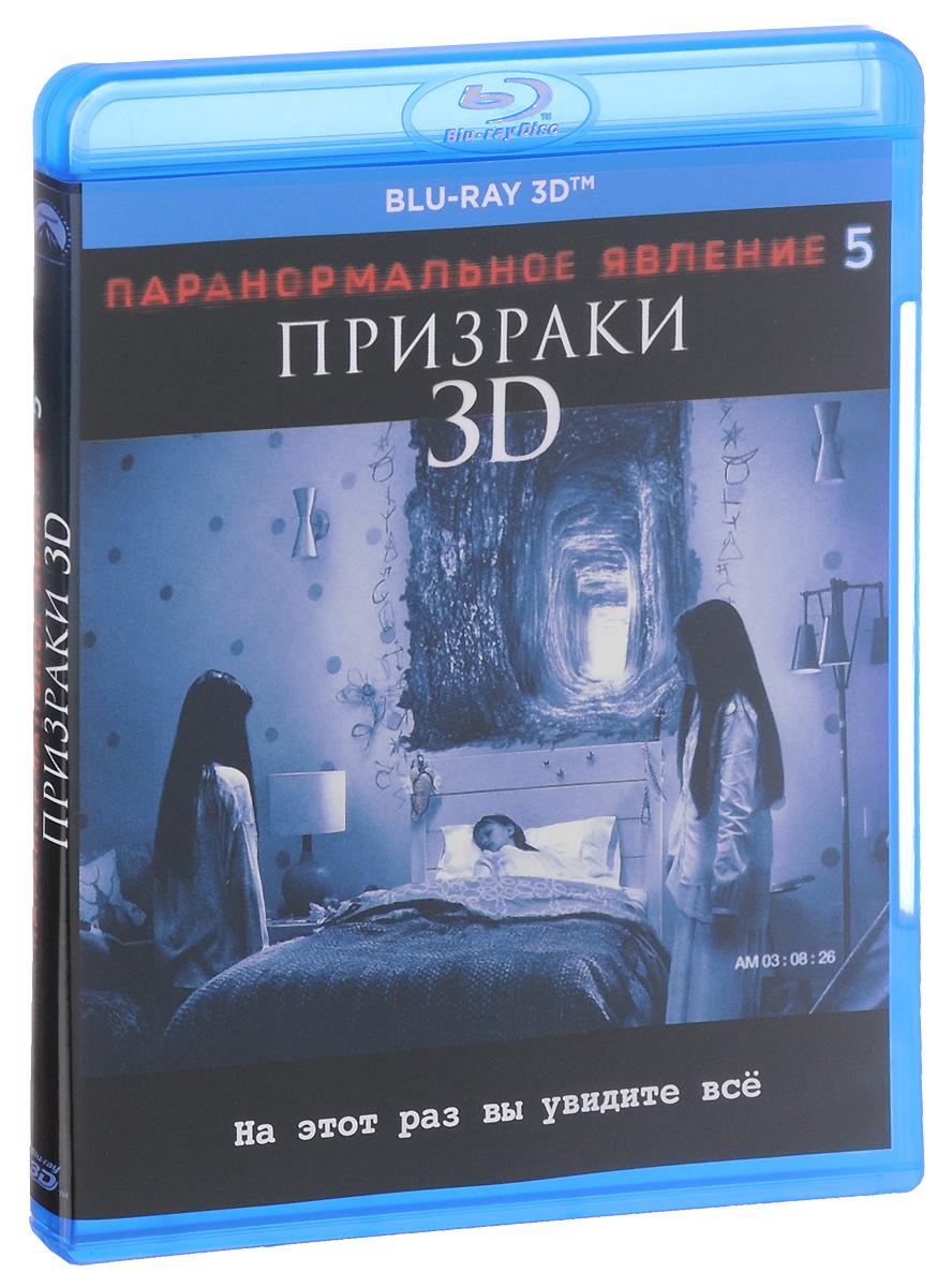 Паранормальное явление 5: Призраки 3D (Blu-ray)