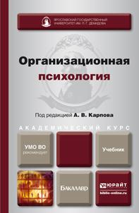 Организационная психология. Учебник для академического бакалавриата