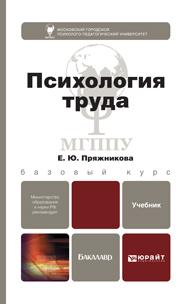 Книга Психология труда. Учебник. Е. Ю. Пряжникова