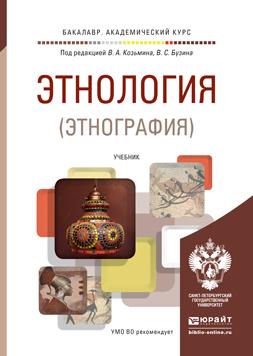 Этнология (Этнография). Учебник для академического бакалавриата