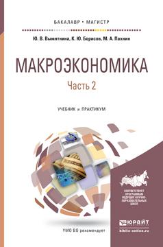 Макроэкономика. Учебник и практикум. В 2 частях. Часть 2