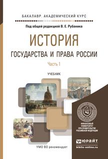 История государства и права России. Учебник. В 3 частях. Часть 1
