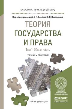 Теория государства и права. Учебник и практикум. В 2 томах. Том 1. Общая часть