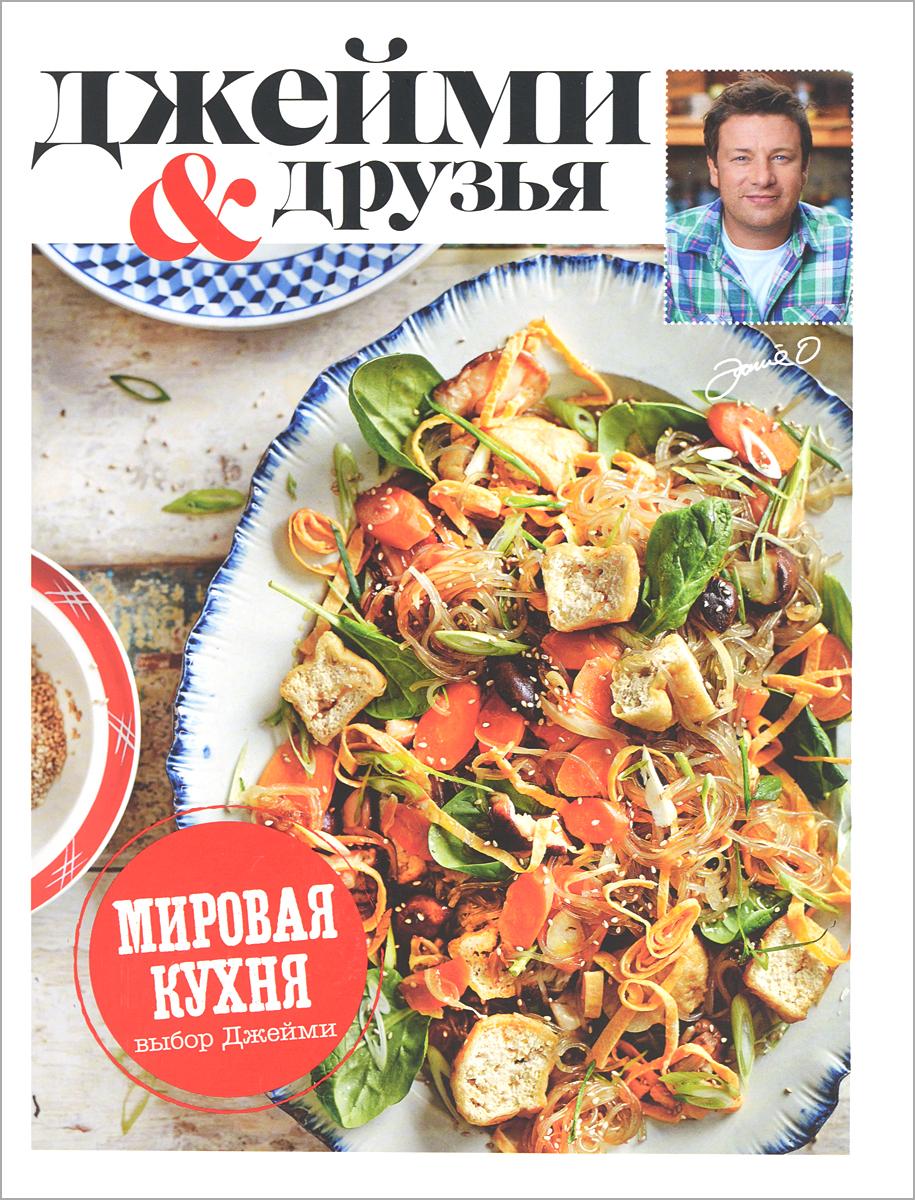 Джейми Оливер Выбор Джейми. Мировая кухня оливер дж выбор джейми мировая кухня