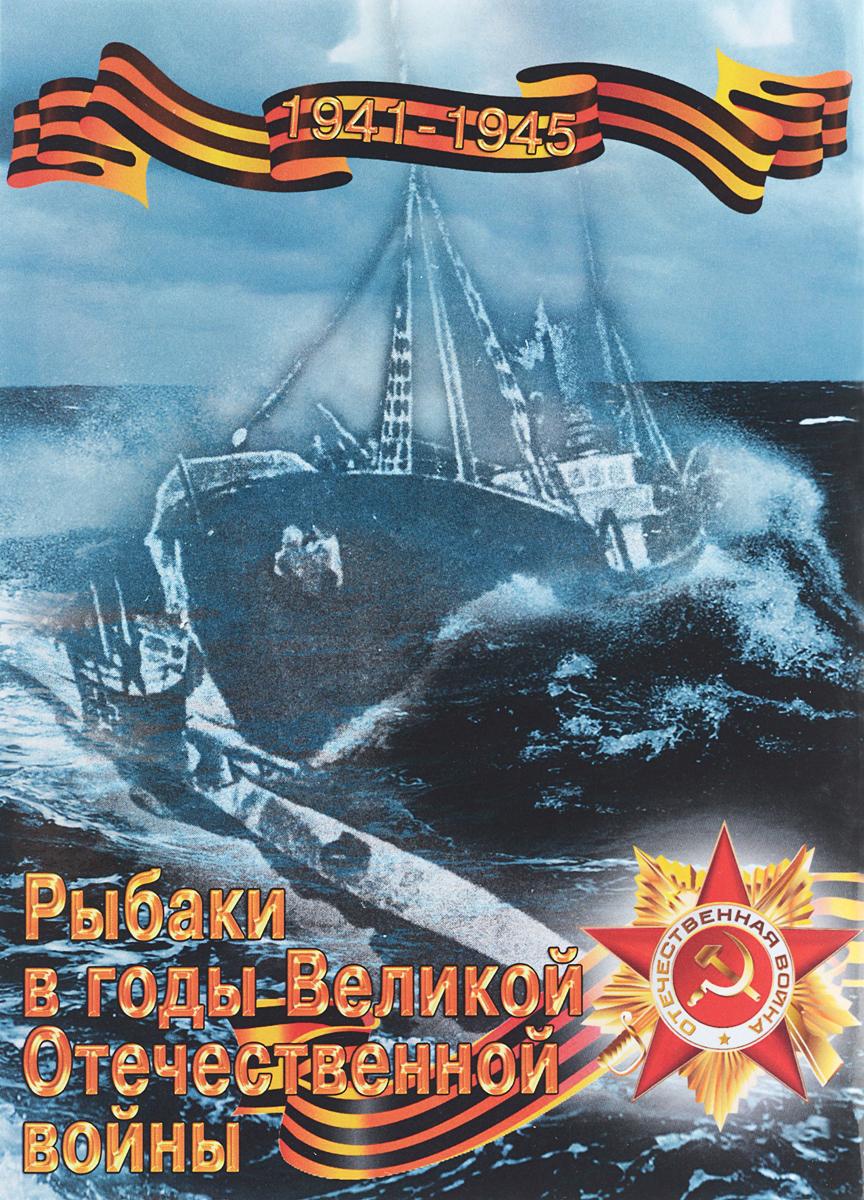 И. И. Скороход, Н. П. Кузьмин Рыбаки в годы Великой Отечественной войны. 1941-1945 гг. Учебное пособие
