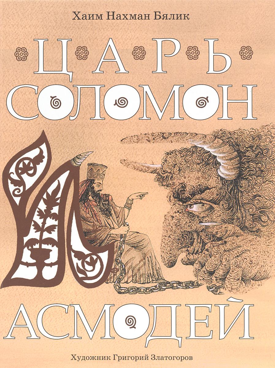 Бялик Х.Н. Царь Соломон и Асмодей бегонию корневую в украине