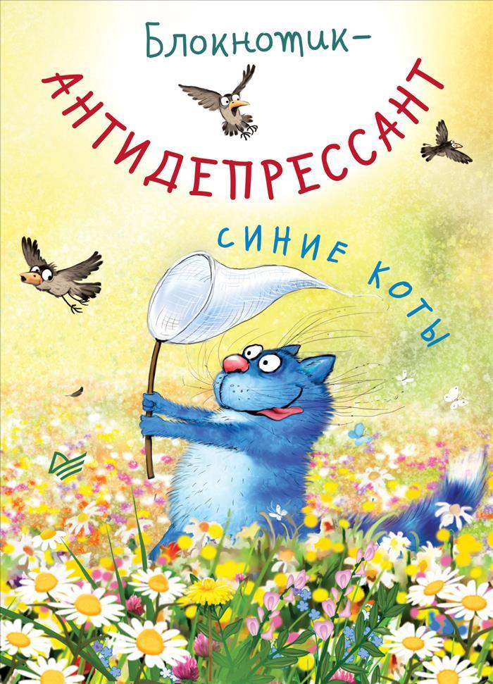 Рина Зенюк Синие коты. Блокнотик-антидепрессант