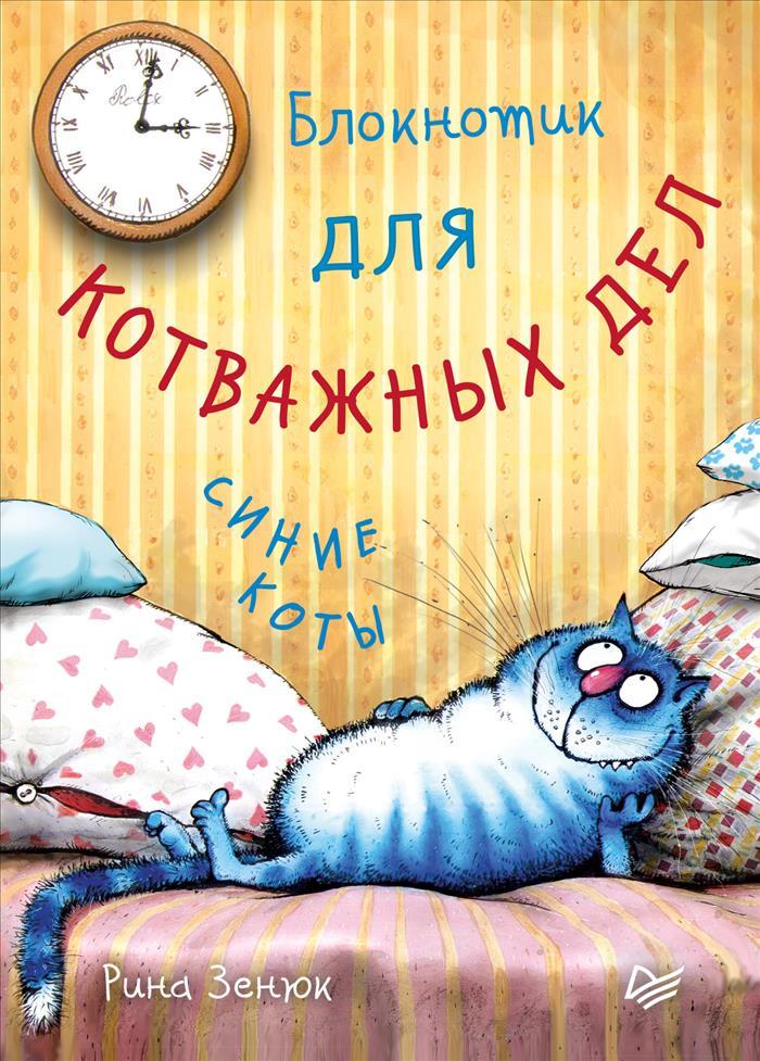 Рина Зенюк Синие коты. Блокнотик для котважных дел