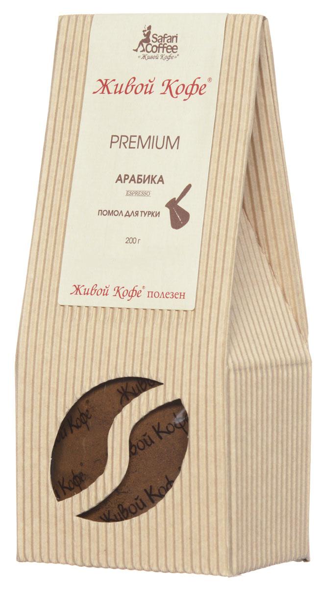 Живой кофе Espresso Premium кофе молотый для турки, 200 г