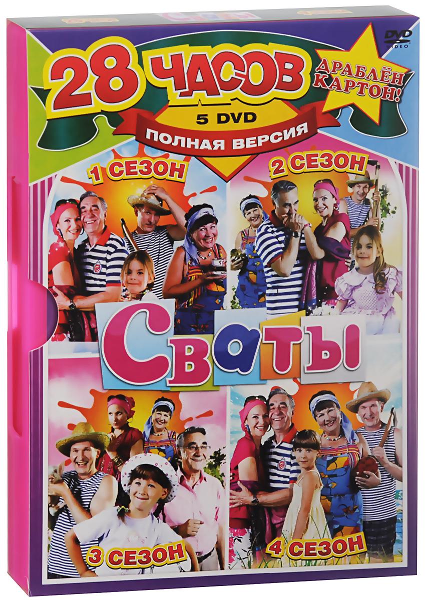Сваты: Сезоны 1-4 (5 DVD) энциклопедия таэквон до 5 dvd