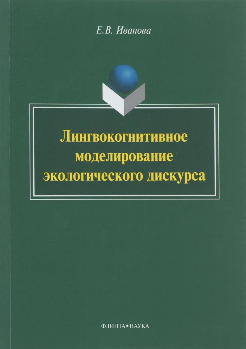 Е. В. Иванова Лингвокогнитивное моделирование экологического дискурса