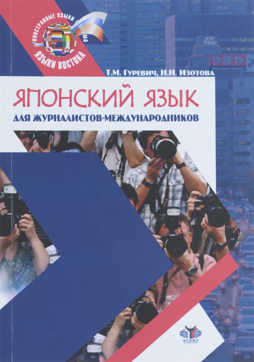 Т. М. Гуревич, Н. Н. Изотова Японский язык для журналистов-международников. Учебное пособие