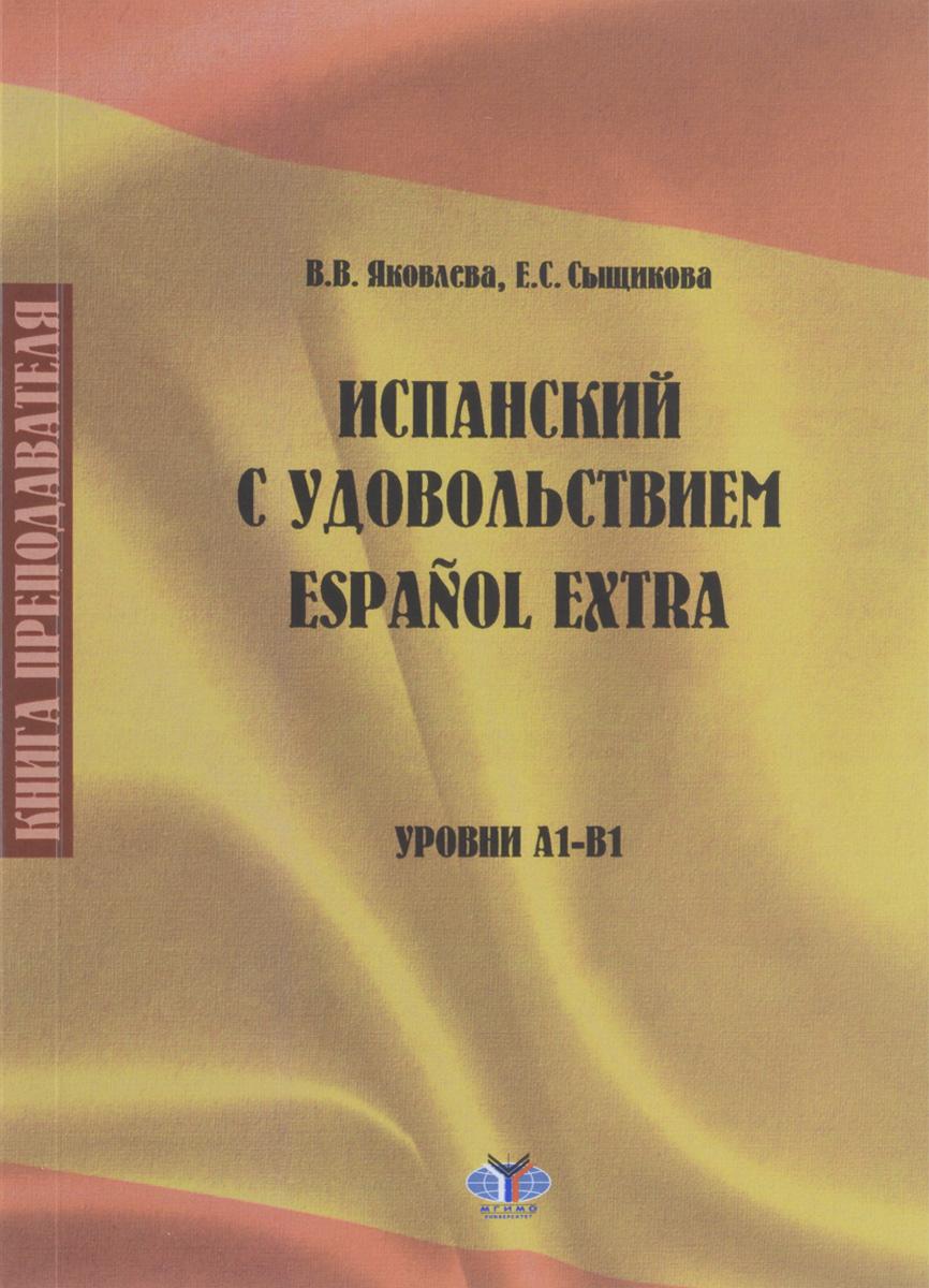 Испанский с удовольствием. Книга преподавателя. Уровни A1-B1