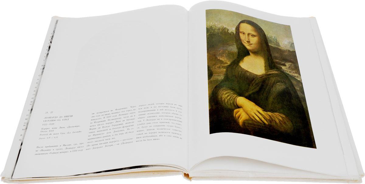 Скачать Альбом Лувр. Париж быстро