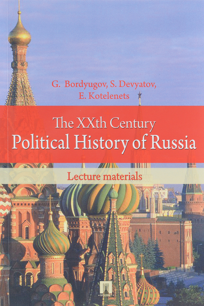 G. Bordyugov, S. Devyatov, E. Kotelenets The XXth Century Political History of Russia: Lecture Materials philip de segur history of the expedition to russia vol 1