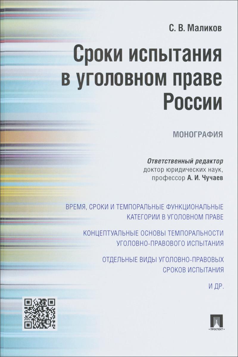 С. В. Маликов Сроки испытания в уголовном праве России