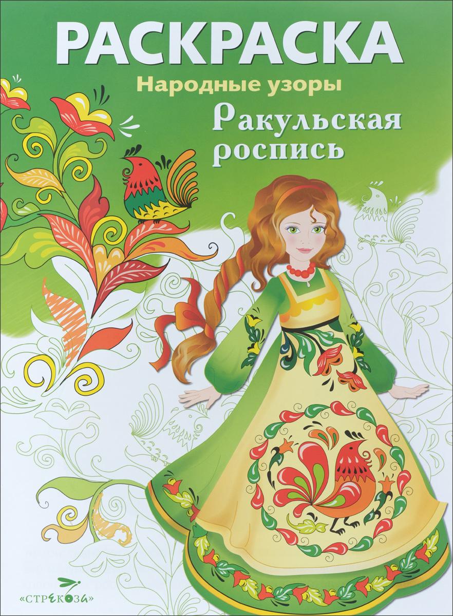 Ракульская роспись . Раскраска отсутствует старинные русские водевили