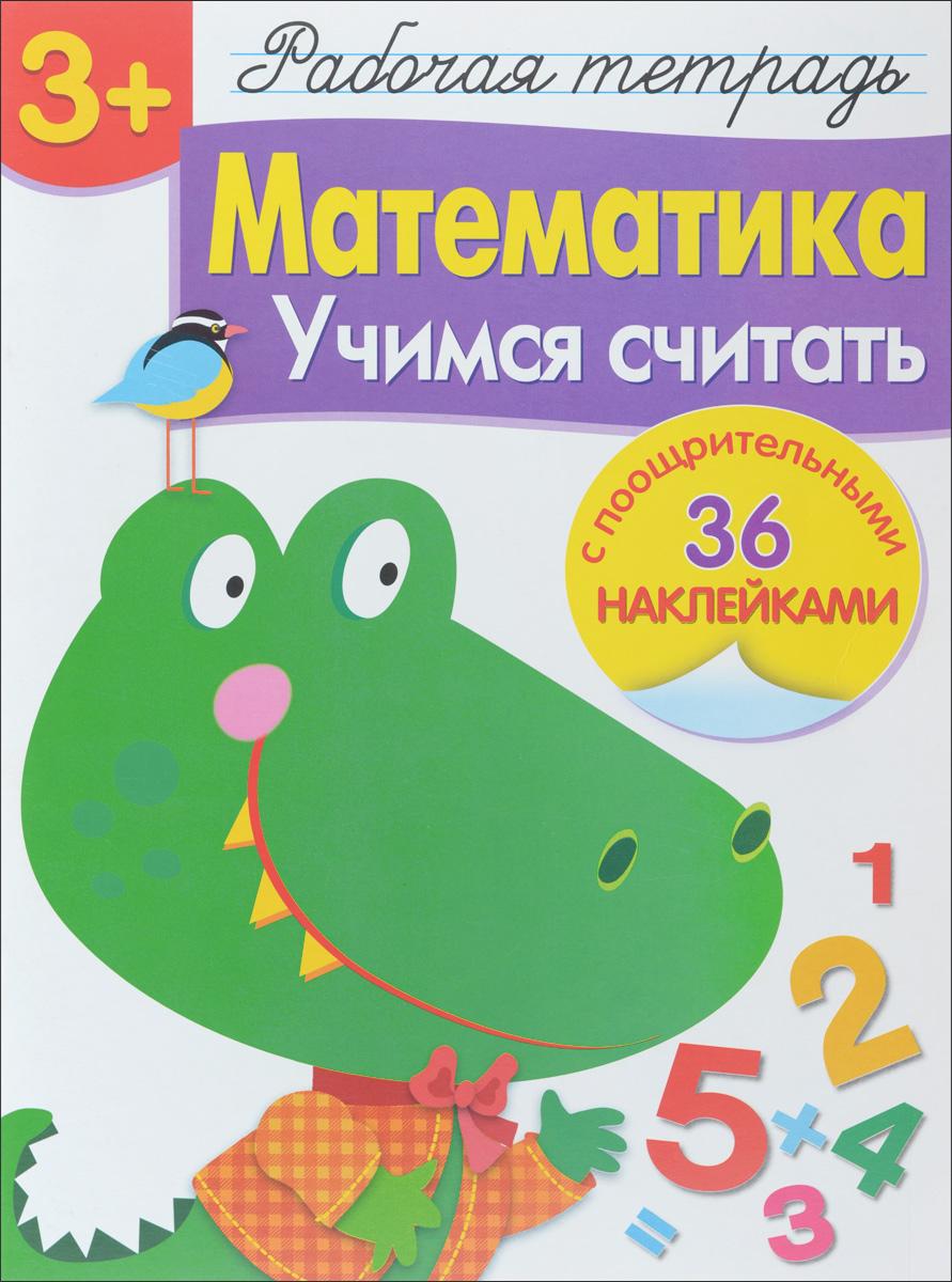 Л. Маврина Математика. Учимся считать. Рабочая тетрадь (+ наклейки)