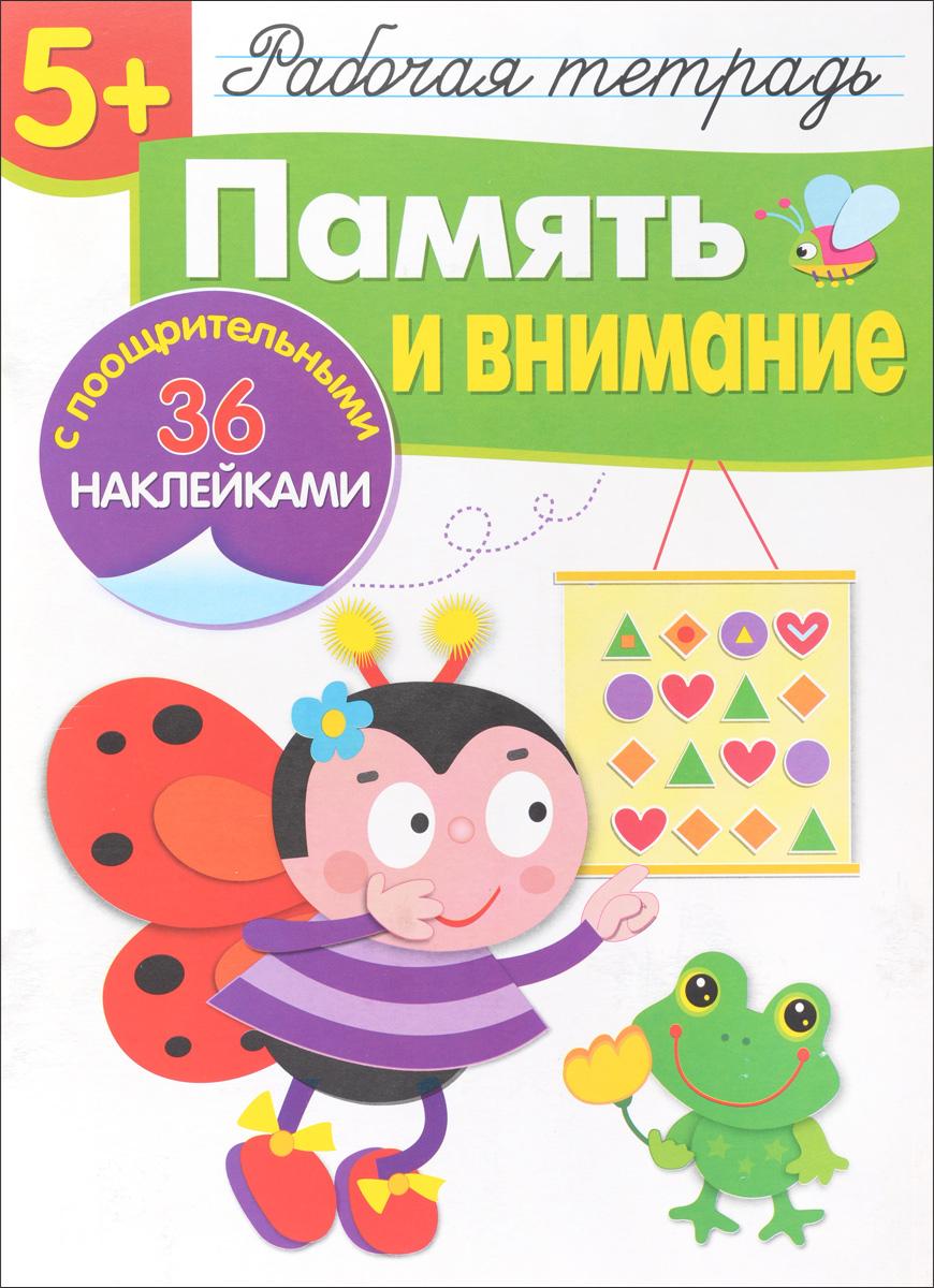 Н. Терентьева, Л. Маврина, Е. Деньго Память и внимание. Рабочая тетрадь (+ наклейки)